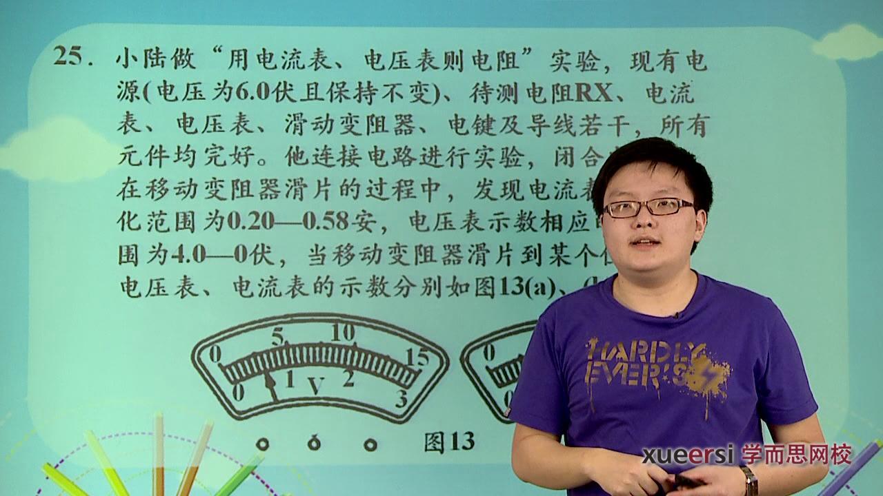 2012上海中考物理试卷真题解析
