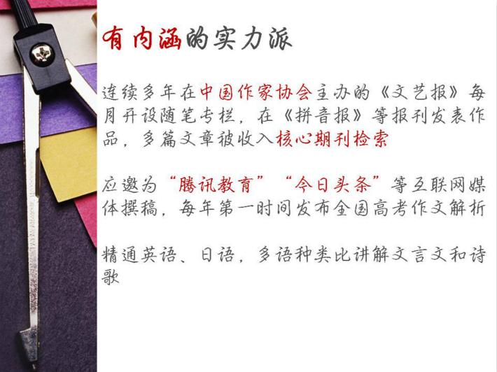 《学而思网校》高中语文名师-吕晶莹老师(晶莹语文)介绍